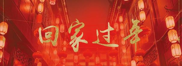 春节回家分享归途的风景,晒图赢金币