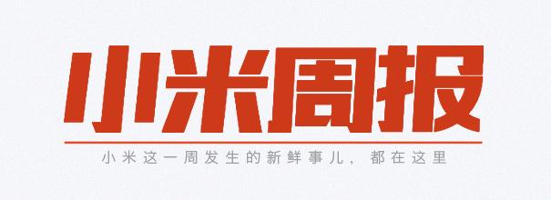 小米周报 | 红米Note 5 首卖,橙色跑珠海站火热报名中!
