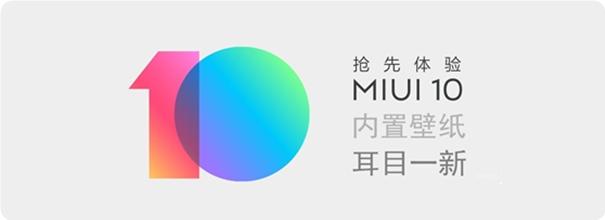 全網首發MIUI 10內置高清壁紙!AI 加持的全面屏系統!
