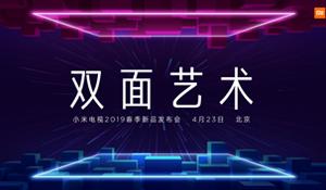 图文直播 | 双面艺术·小米电视2019春季新品发布会