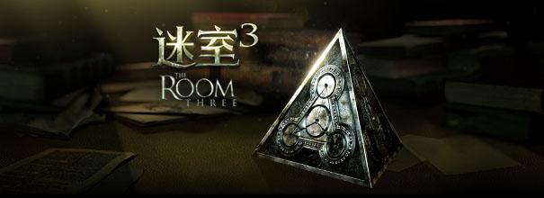 《迷室3》今日小米游戲正式公測,限時5折僅需12元