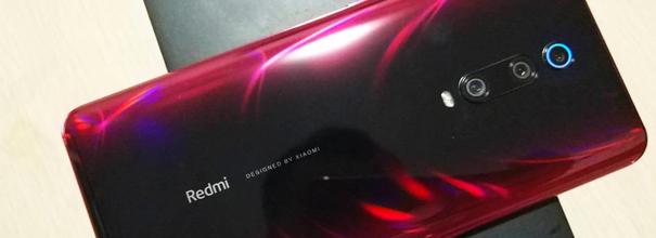 Redmi K20,高顏值極界全面屏讓人愛不釋手