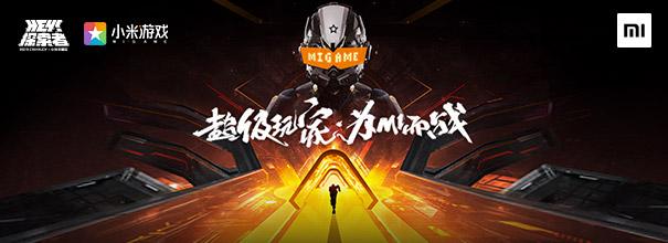 送小愛隨身版音箱 | 小米游戲 ChinaJoy 超級玩家嗨玩攻略!